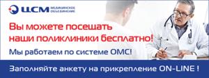 Поликлиники по ОМС