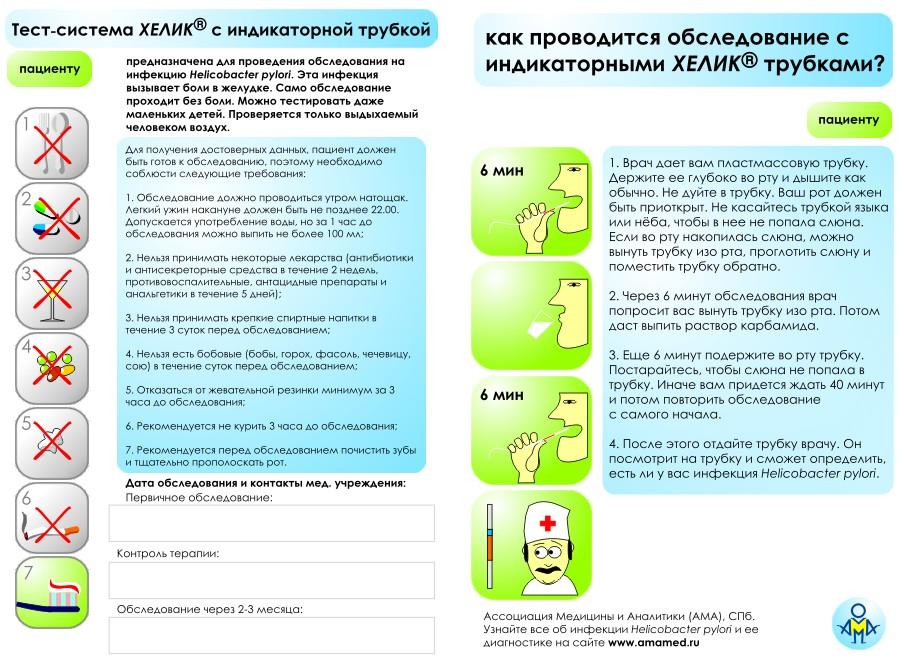 Тест-система ХЕЛИК