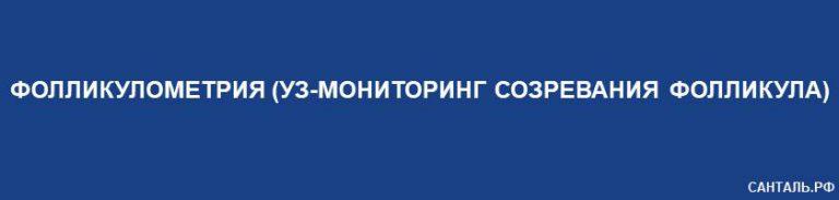 фолликулометрия - УЗ мониторинг созревания фолликула