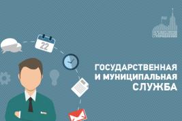 Справка для поступления на муниципальную службу 001-ГС/у