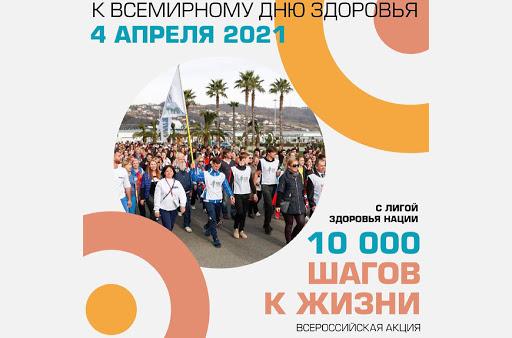 В воскресенье на Камчатке пройдет всероссийская акция «10 тысяч шагов к жизни»
