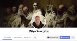 https://www.facebook.com/mitya.samoylov